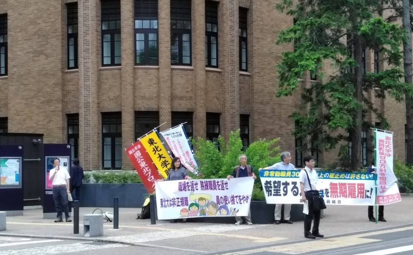 Tohoku University's systemic massacre of 3,243 jobs